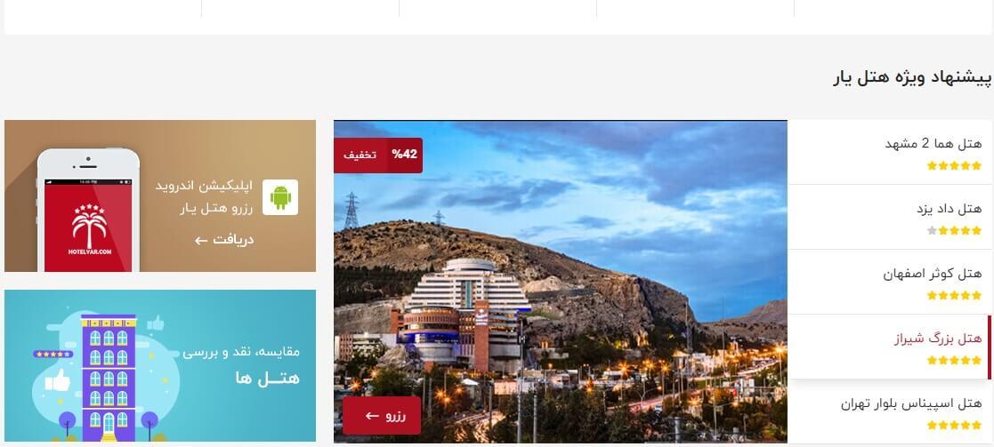 طراحی وبسایت هتل