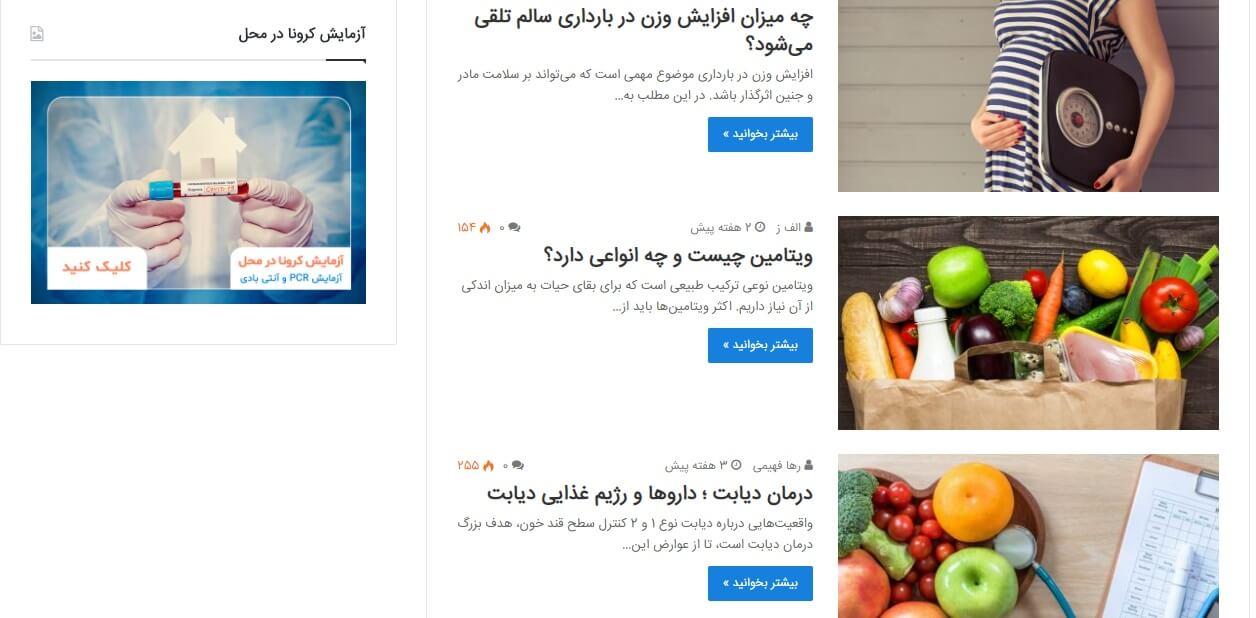 طراحی سایت تغذیه و رژیم غذایی