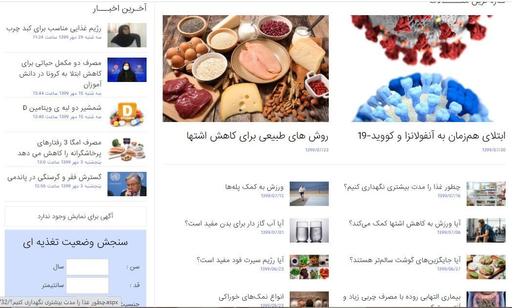 طراحی سایت تغذیه و بهداشت در قالب مشاوره