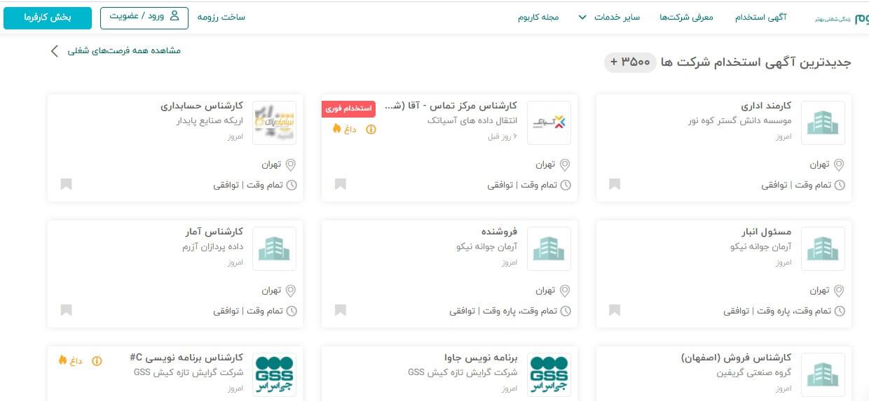 طراحی وبسایت استخدام