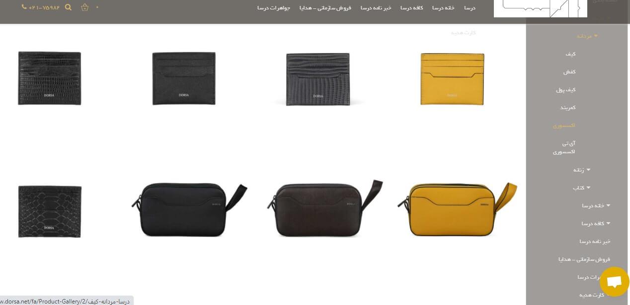 طراحی سایت فروشگاه چرم