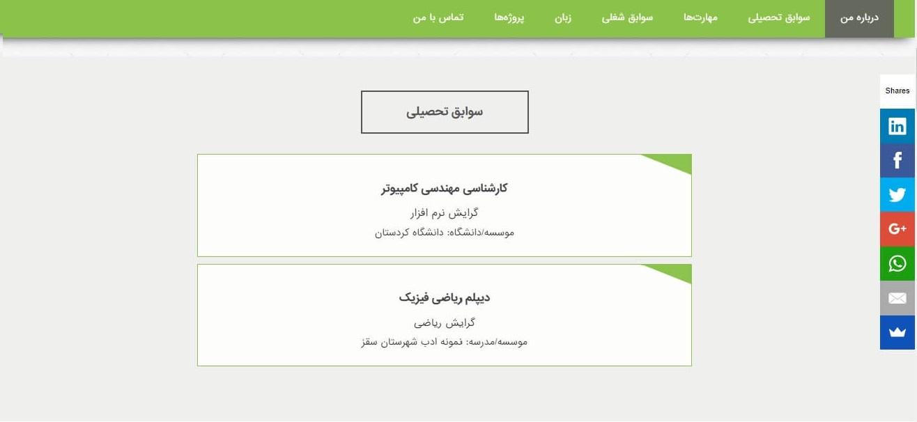 طراحی وبسایت شخصی رزومه