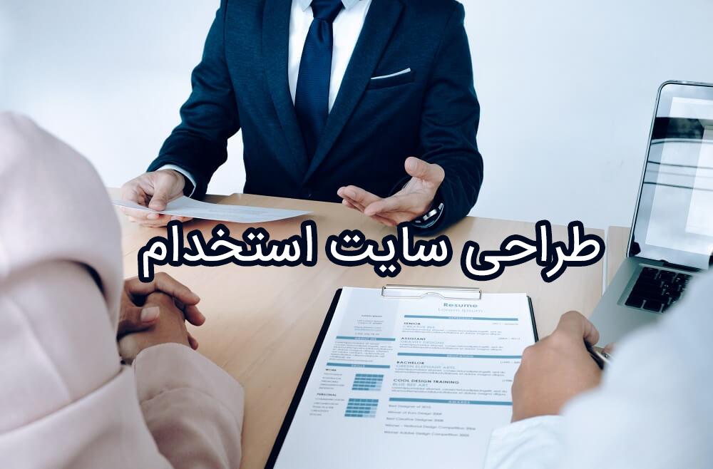 طراحی سایت استخدام