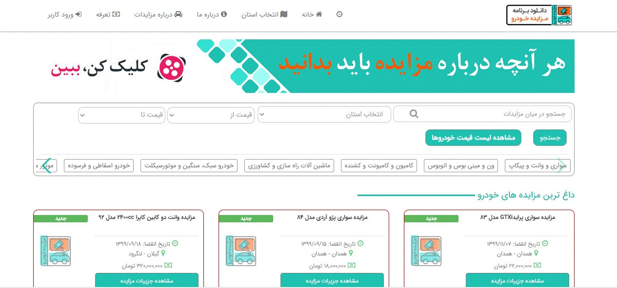 طراحی سایت مزایده