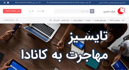 نمونه کار طراحی سایت مهاجرت - شرکت تایسیز