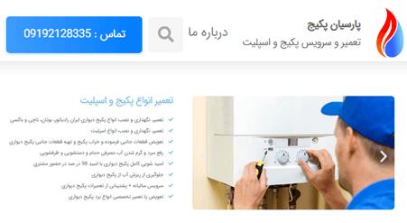 طراحی سایت تعمیرات - شرکت سایت سازی