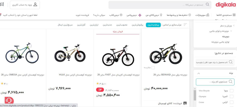 طراحی سایت دوچرخه