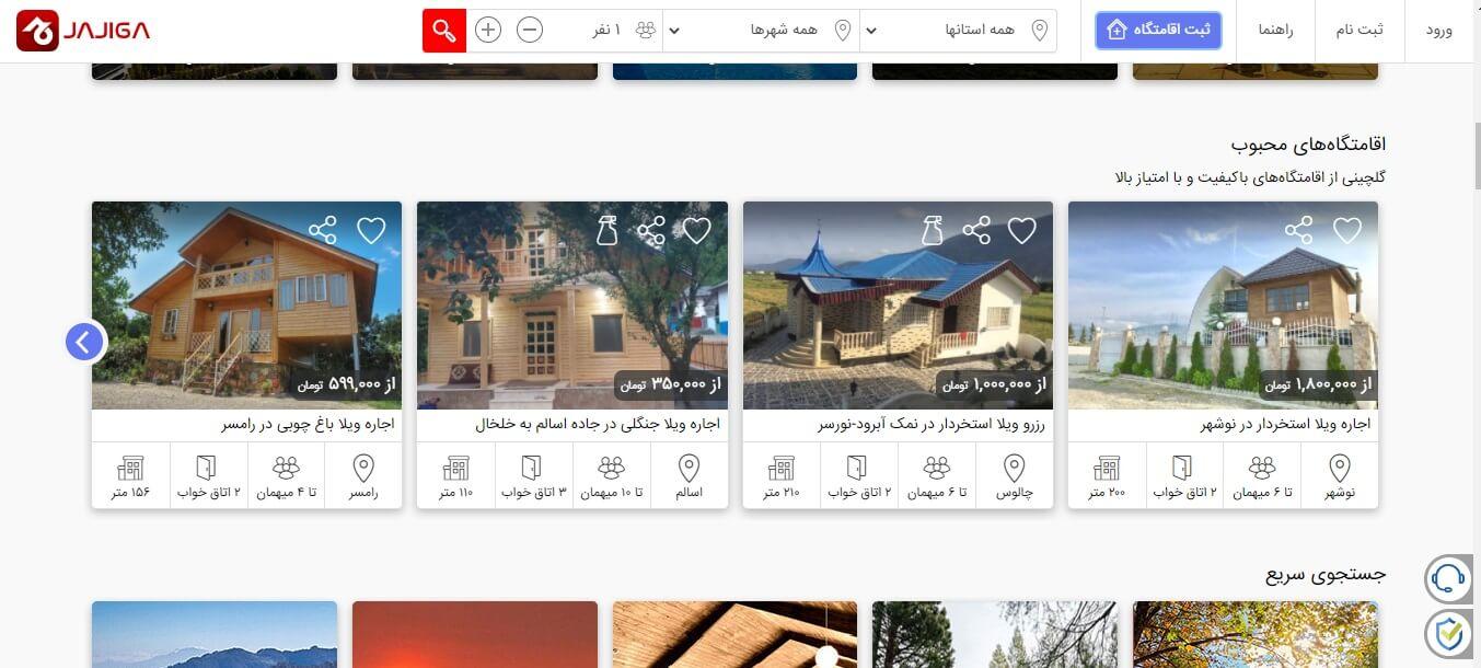 طراحی سایت رزرو ویلا