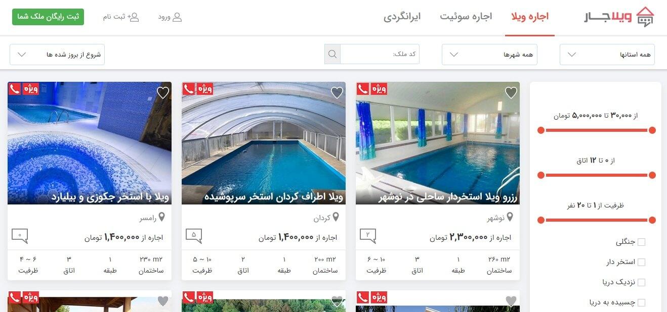 طراحی سایت رزرو آنلاین ویلا و باغ