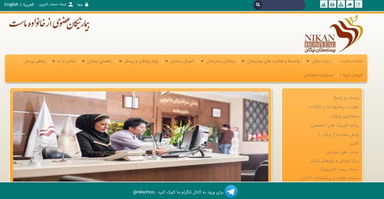 طراحی سایت بیمارستان و مراکز درمانی