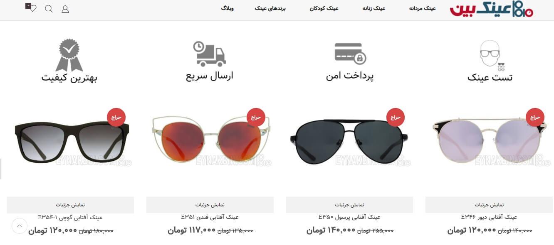 طراحی سایت فروش عینک