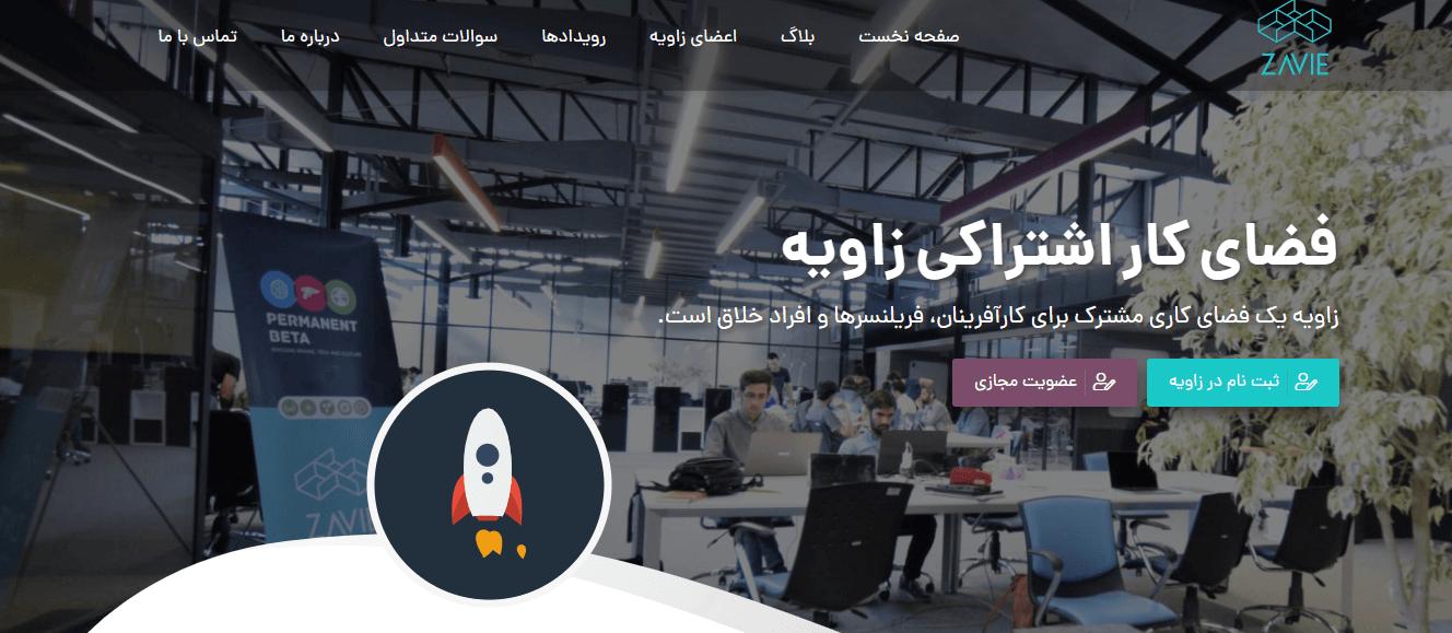 طراحی وبسایت استارت آپ