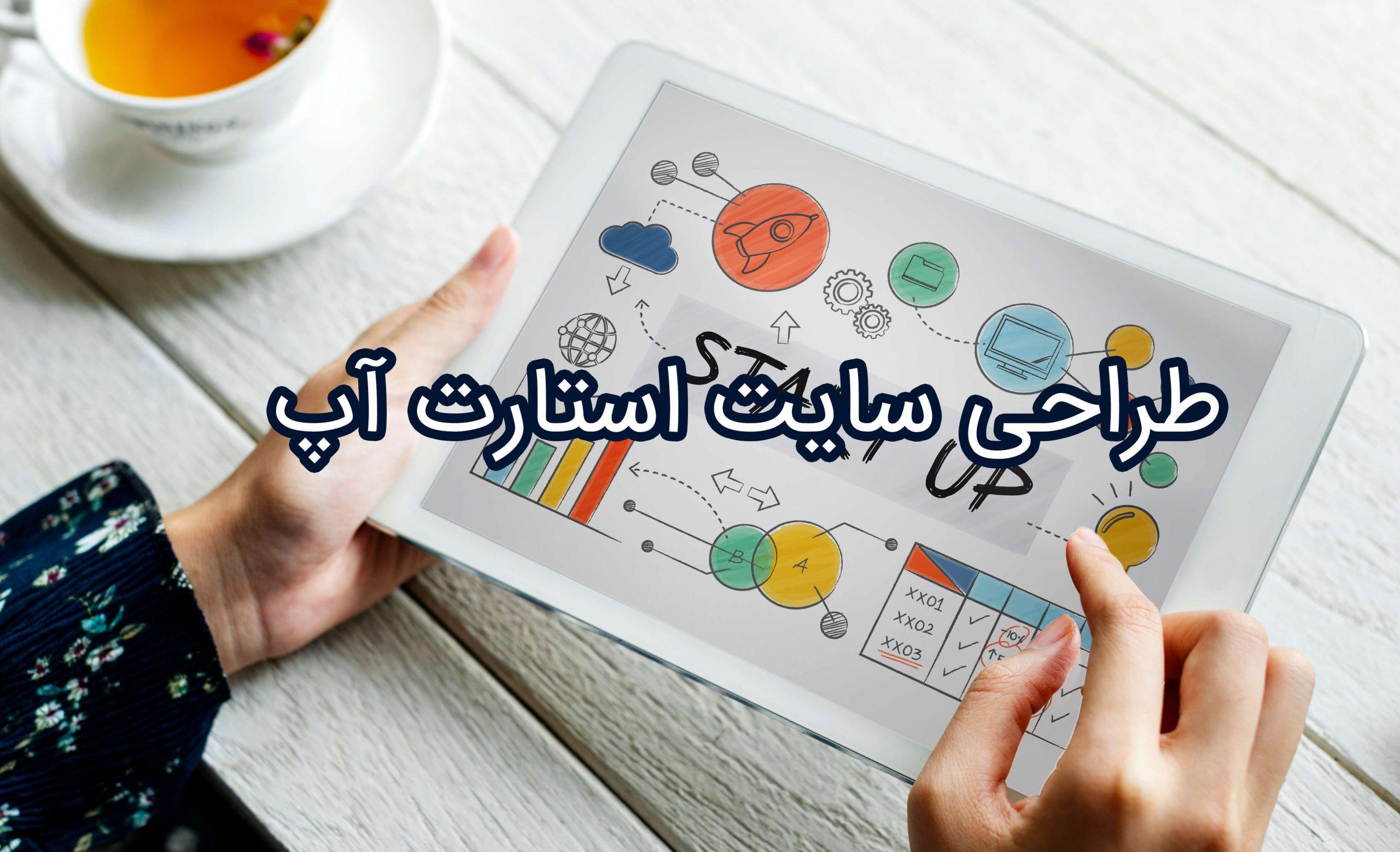 طراحی سایت استارت آپ