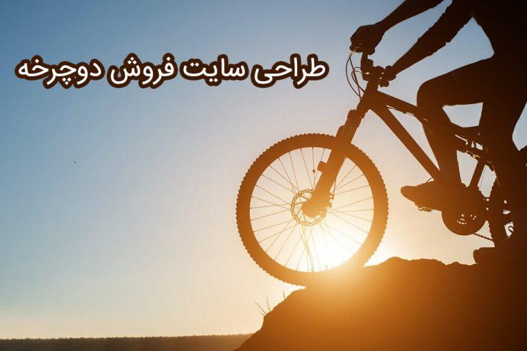 طراحی سایت فروش دوچرخه
