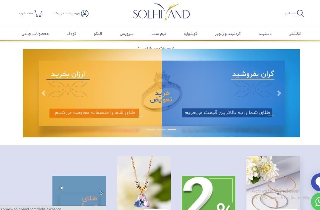 طراحی سایت فروشگاه جواهرات
