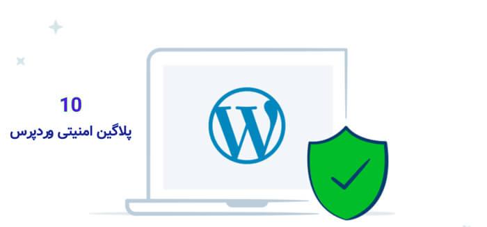 10 افزونه امنیتی در وردپرس