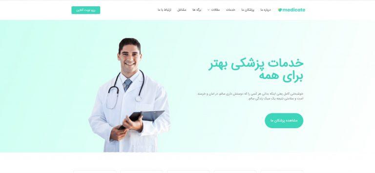 نمونه کار پزشکی