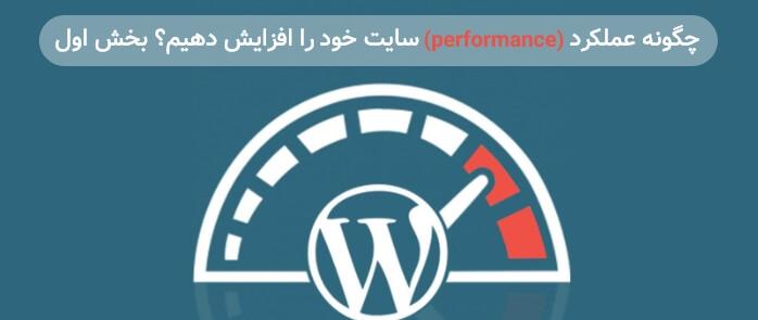 افزایش کارایی و سرعت سایت