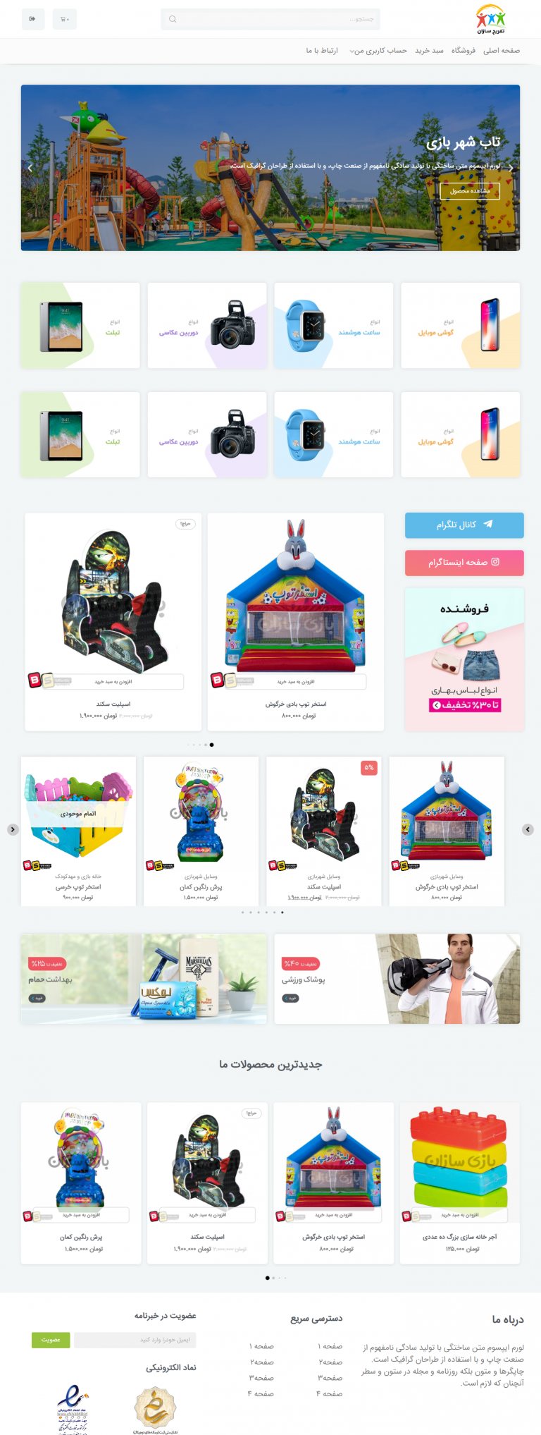 راه اندازی سایت فروشگاهی تفریح سازان